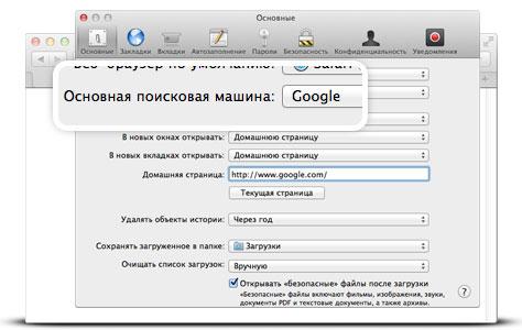 Как сделать гугл поисковой машиной