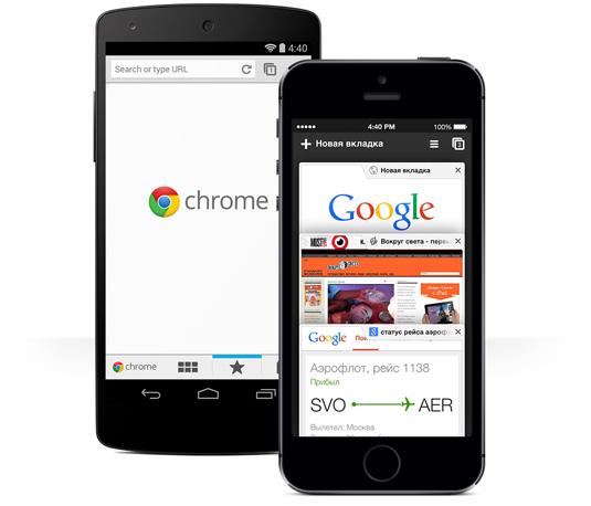 гугл хром браузер скачать на телефон